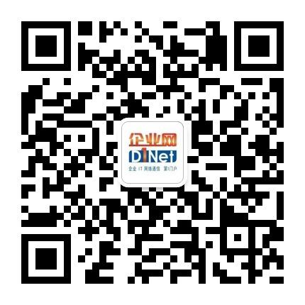 企业网D1Net官方微信